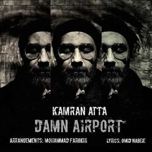 دانلود موزیک جدید فرودگاه غم از کامران عطا