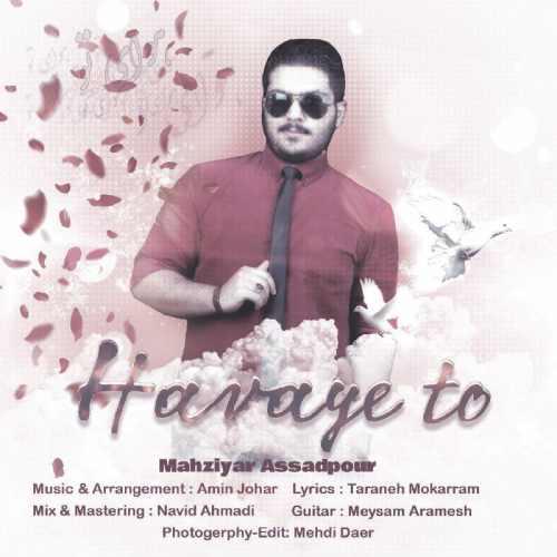 دانلود موزیک جدید هوای تو از مهزیار اسدپور