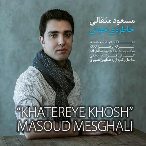 دانلود موزیک جدید خاطره خوش از مسعود مثقالی