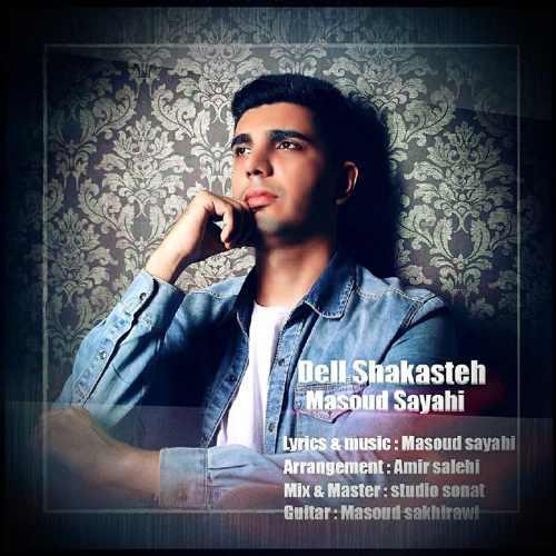 دانلود موزیک جدید دل شکسته از مسعود سیاحی