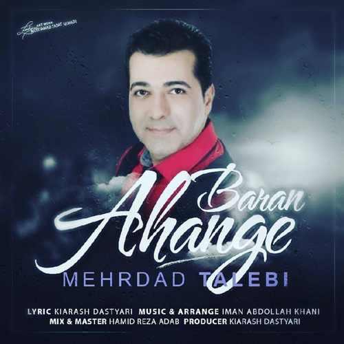 دانلود موزیک جدید آهنگ باران از مهرداد طالبی