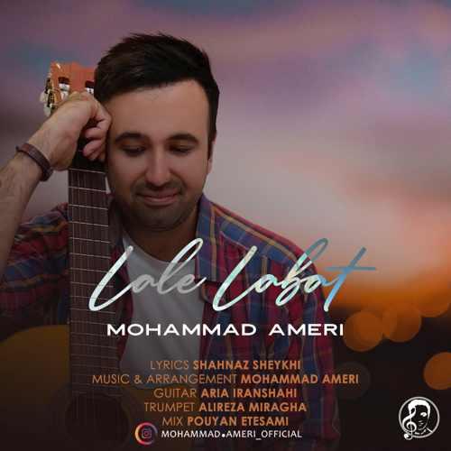 دانلود موزیک جدید لعل لبت از محمد عامری