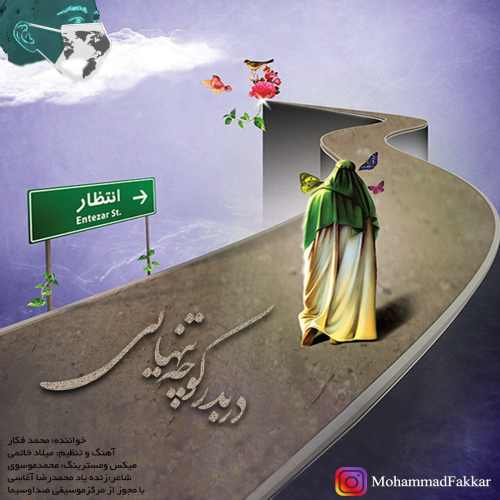 دانلود موزیک جدید دربه در کوچه تنهایی از محمد فکار