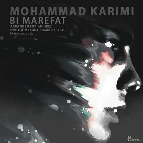 دانلود موزیک جدید بی معرفت از محمد کریمی