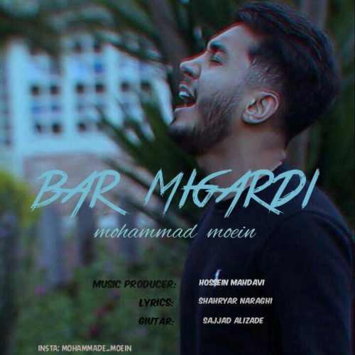 دانلود موزیک جدید برمیگردی از محمد معین