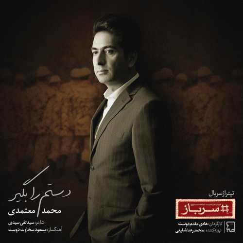دانلود موزیک جدید دستم را بگیر از محمد معتمدی