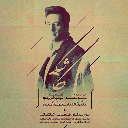 دانلود موزیک جدید کاشکی از محمد معتمدی