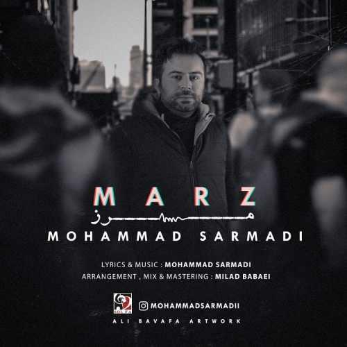دانلود موزیک جدید مرز از محمد سرمدی