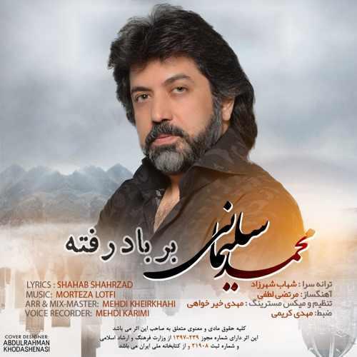 دانلود موزیک جدید بر باد رفته از محمد سلیمانی