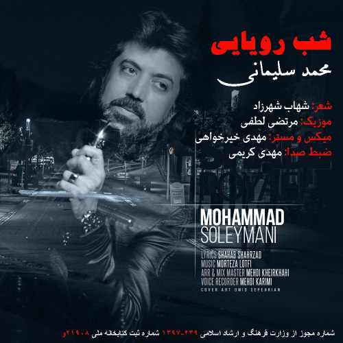 دانلود موزیک جدید شب رویایی از محمد سلیمانی