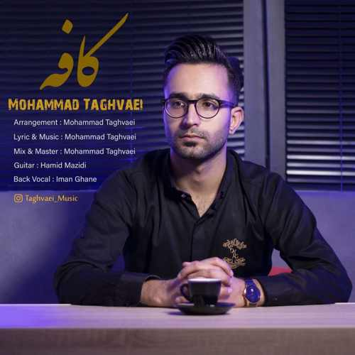 دانلود موزیک جدید کافه از محمد تقوایی
