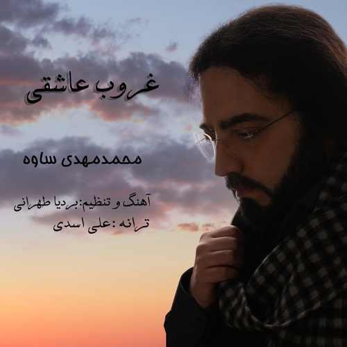 دانلود موزیک جدید غروب عاشقی از محمدمهدی ساوه