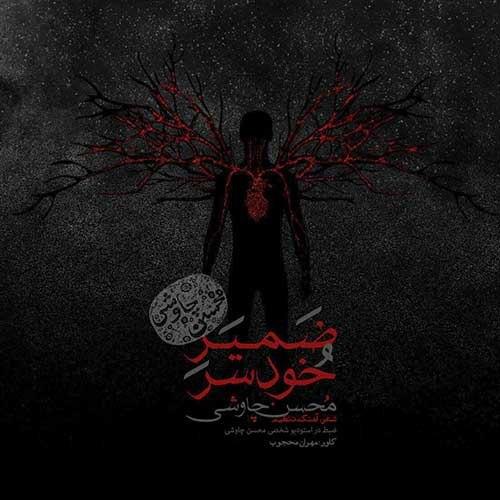 دانلود موزیک جدید ضمیرِ خودسر از محسن چاوشی