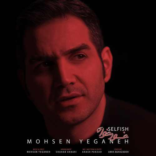 دانلود موزیک جدید خودخواه از محسن یگانه