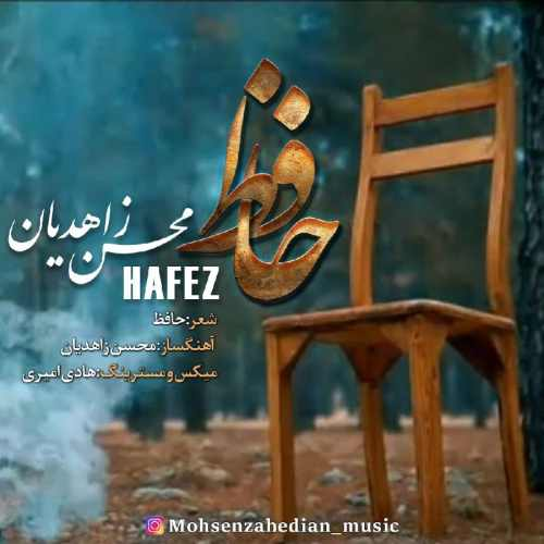 دانلود موزیک جدید حافظ از محسن زاهدیان