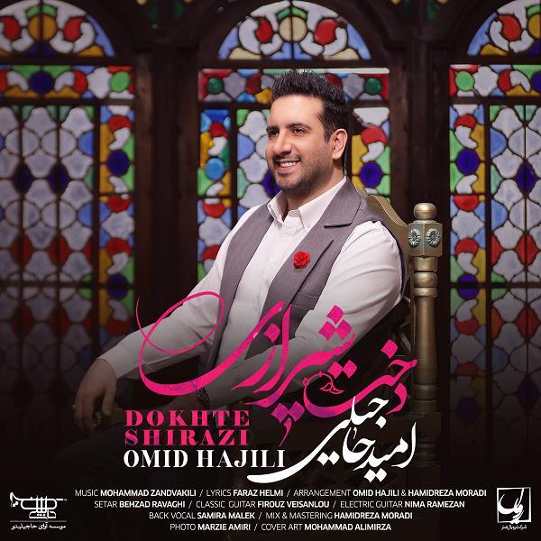 دانلود موزیک جدید دخت شیرازی از امید حاجیلی