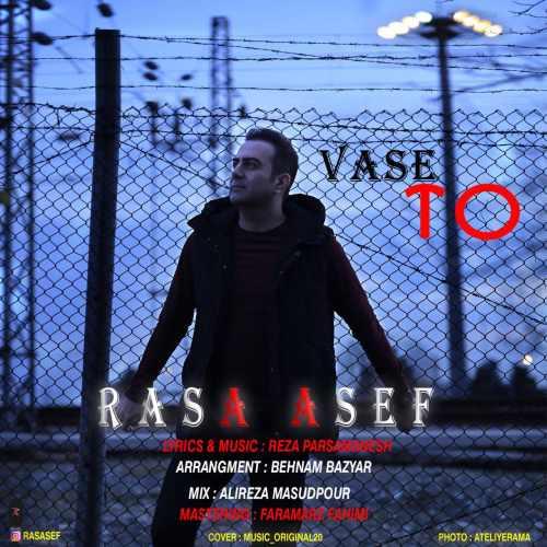 دانلود موزیک جدید واسه تو از رسا آصف