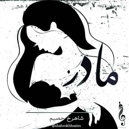 دانلود موزیک جدید مادر از شاهرخ حصیم