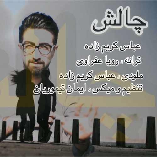 دانلود موزیک جدید چالش از عباس کریم زاده