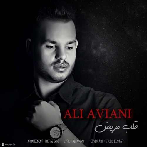 دانلود موزیک جدید قلب مریض از علی آویانی