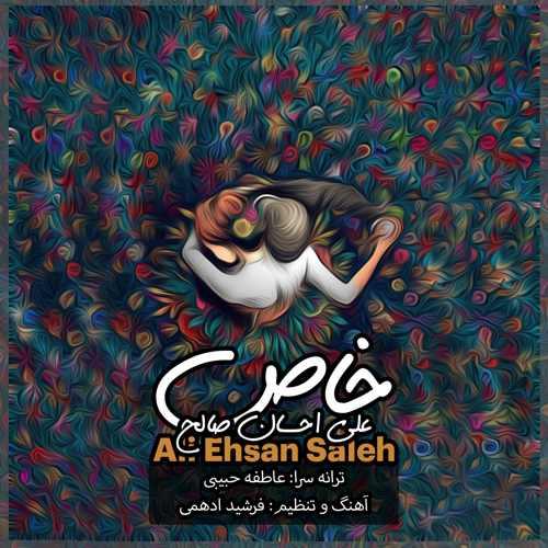 دانلود موزیک جدید خاص از علی احسان صالح