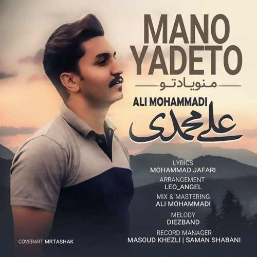 دانلود موزیک جدید منو یاد تو از علی محمدی