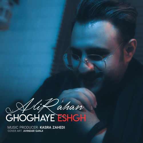 دانلود موزیک جدید غوغای عشق از علی رهان