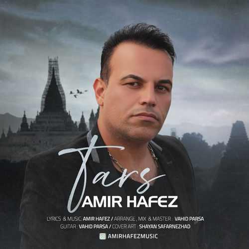 دانلود موزیک جدید ترس از امیر حافظ