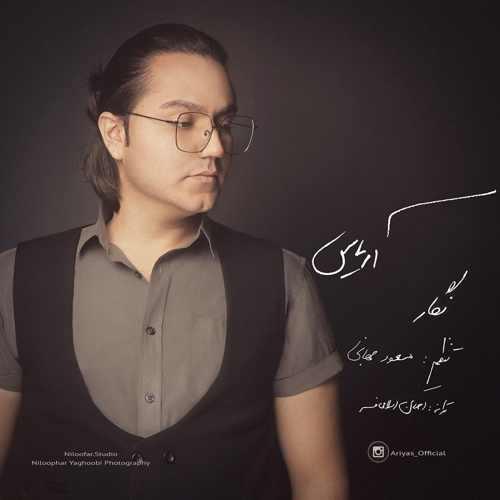 دانلود موزیک جدید نگار از آریاس