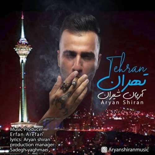 دانلود موزیک جدید تهران از آریان شیران