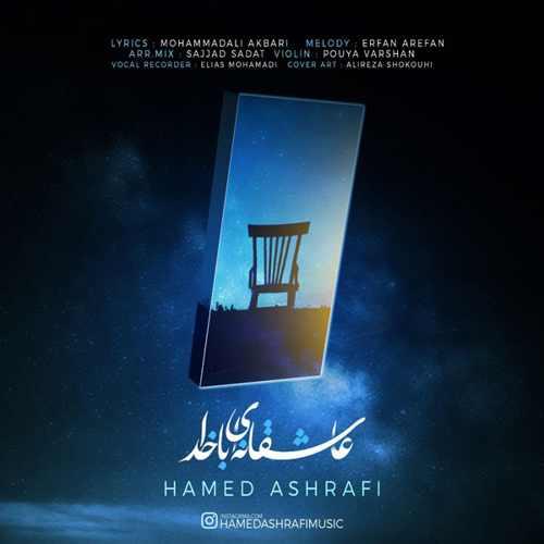 دانلود موزیک جدید عاشقانه ای با خدا از حامد اشرفی