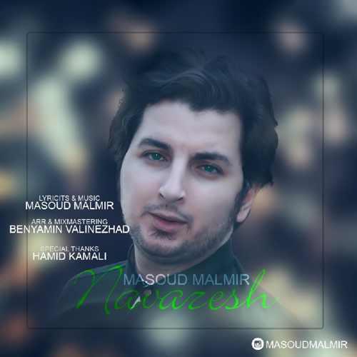 دانلود موزیک جدید نوازش از مسعود مالمیر