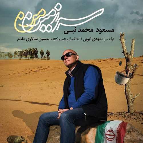 دانلود موزیک جدید سرزمین من از مسعود محمد نبی
