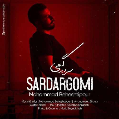 دانلود موزیک جدید سردرگمی از محمد بهشتی پور