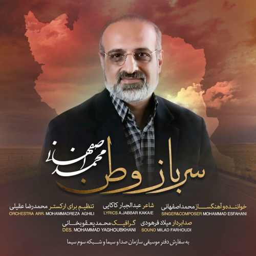 دانلود موزیک جدید سرباز وطن از محمد اصفهانی