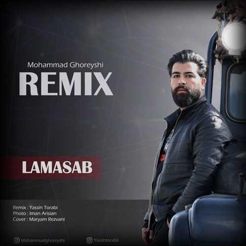 دانلود موزیک جدید لامصب از محمد قریشی