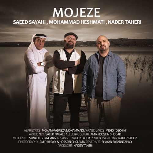 دانلود موزیک جدید معجزه از محمد حشمتی و نادر طاهری و سعید سیاحی