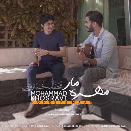 دانلود موزیک جدید مهره مار از محمد خسروی