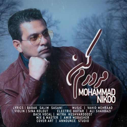 دانلود موزیک جدید مرورم کن از محمد نیکو