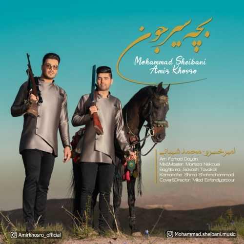 دانلود موزیک جدید بچه سیرجون از امیرخسرو و محمد شیبانی