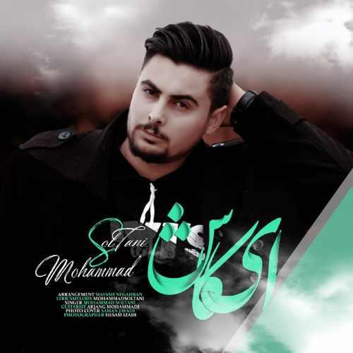 دانلود موزیک جدید ای کاش از محمد سلطانی