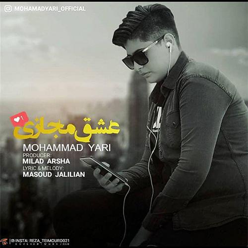 دانلود موزیک جدید عشق مجازی از محمد یاری