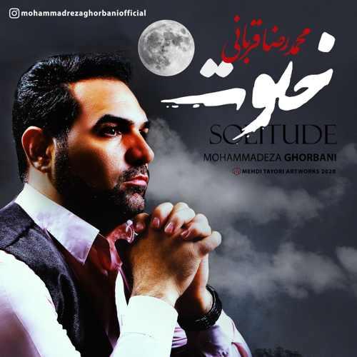 دانلود موزیک جدید خلوت از محمدرضا قربانی