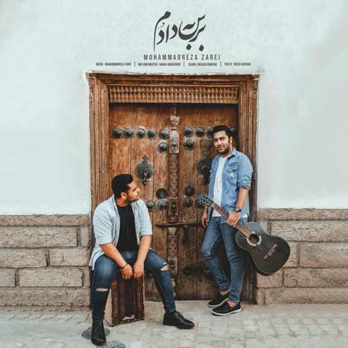 دانلود موزیک جدید برس به دادم از محمدرضا زارعی