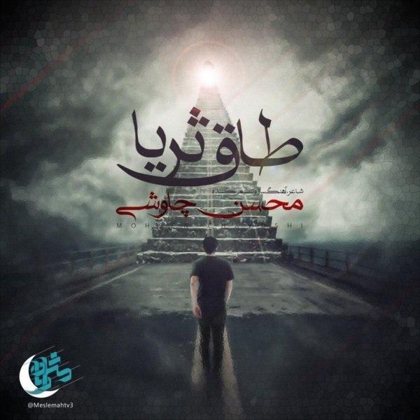 دانلود موزیک جدید طاق ثریا از محسن چاوشی