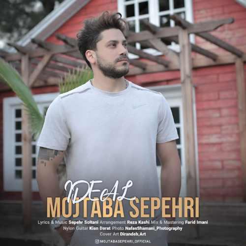 دانلود موزیک جدید ایده آل از مجتبی سپهری
