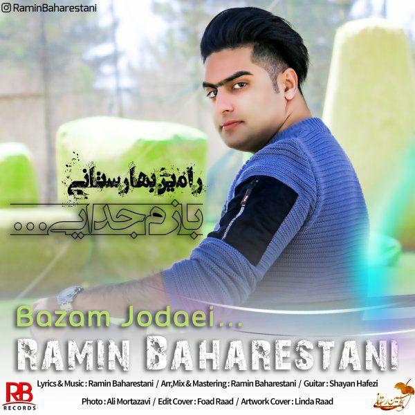 دانلود موزیک جدید بازم جدایی از رامین بهارستانی
