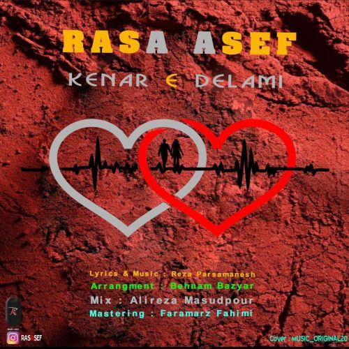 دانلود موزیک جدید کنار دلمی از رسا آصف