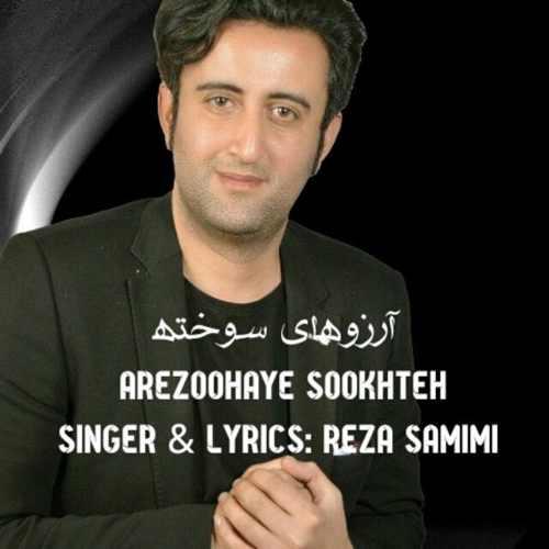 دانلود موزیک جدید آرزوهای سوخته از رضا صمیمی