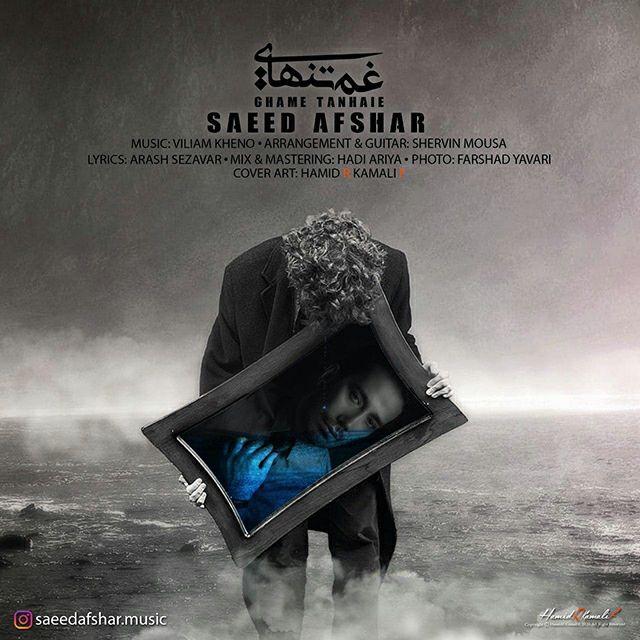 دانلود موزیک جدید غم تنهایی از سعید افشار